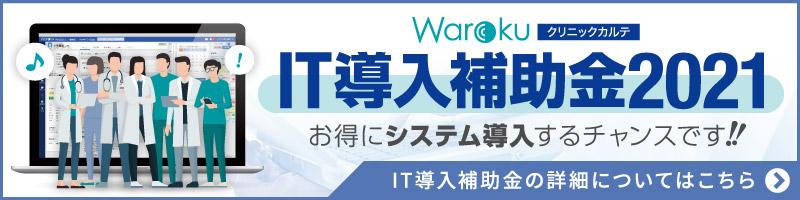 Warokuクリニックカルテ IT導入補助金2021 お得にシステム導入するチャンスです