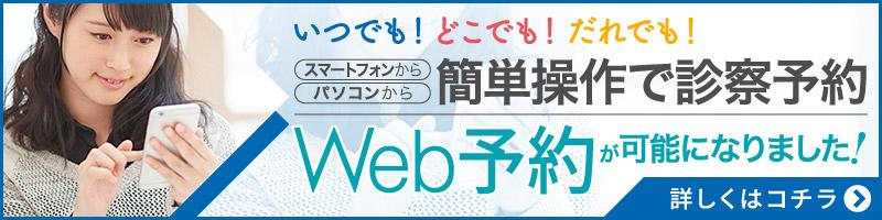 Warokuクリニックカルテ「Web予約」オプション機能