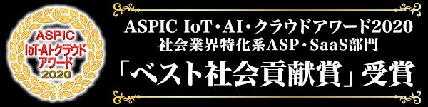 総務省後援ASPIC IoT・AI・クラウドアワード2020「ベスト社会貢献賞」受賞