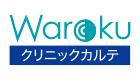 Warokuクリニックカルテ